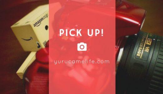 【Pickup!】写真を趣味にするならまず読んでおきたいゆるカメライフの記事7選!【保存版】