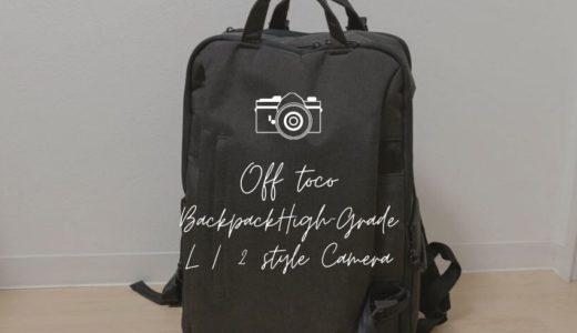 納得のハイグレード!offtocoカメラバックパックの4つの魅力【DGB-S037BK】