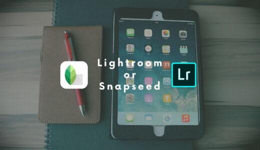 【比較】SnapseedとLightroomの出来ることの違い